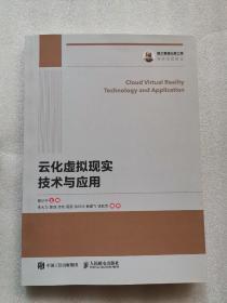 云化虚拟现实技术与应用