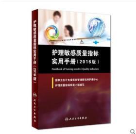 护理敏感质量指标实用手册(2016版)