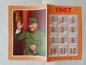 1967毛主席招手年历