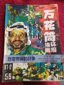 万花筒连环画报(1987/12,总56期)