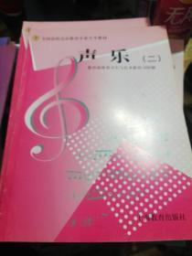 全国高校音乐教育专业大专教材 声乐.二  )正版现货Z