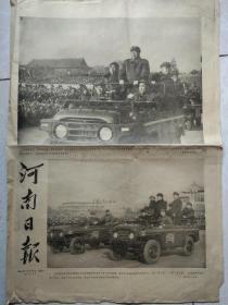 河南日报1966年11月28日