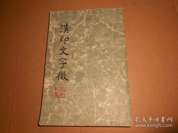 汉印文字证-16开