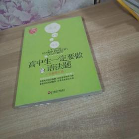 高中生一定要做的语法题:英语语法练习与测试全书
