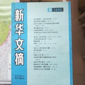 《新华文摘》1988年左右期刊 共计三十三本 堪称经典 一次全部买进 节省运费数十元 建议买全套为好