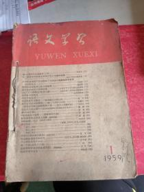 语文学习 :1959年全12期 含建国十周年传刊、1960年 1.2、3、4 期(合16期)