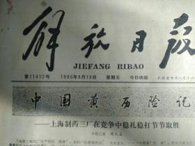 烽火街道30个合作社越办越兴旺1980年9月19上海制药三厂在竞争中稳扎稳打节节取胜。7名青年设计成新型旅游车1照片《解放日报》中国稀土公司外贸兴隆。上海旅行社新辟26条线路。季国辉竟把妻子打得遍体鳞伤党员干部季玉才教唆儿子行凶。奚银康毒打妻子致伤而死当地居民一致要求依法惩处。张西洛委员说不能对左倾思想流毒丧失警惕。天津代表贝时璋何炳林等说要找出科技人员出成果少的原因