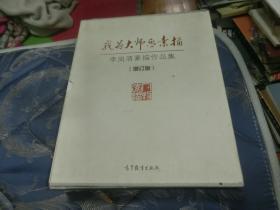 正版 我为大师画素描—李岚 清素描作品集 高等教育出版社 赠本 D1