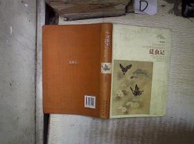 昆虫记 。、