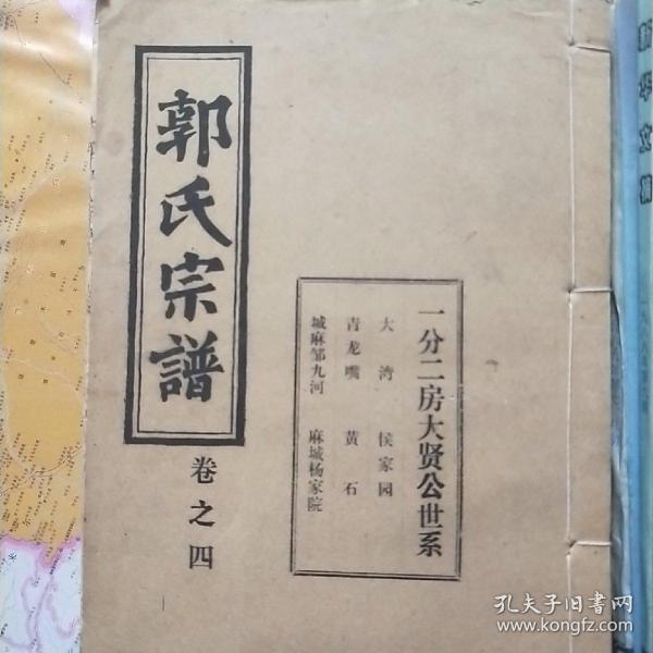 汾阳堂《郭氏宗谱》大贤公世系黄石、潜江、麻城卷四卷五二本。