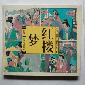 中国古典名著彩图本(新编)--红楼梦