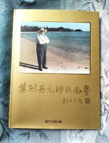 叶剑英元帅在南粤 画册