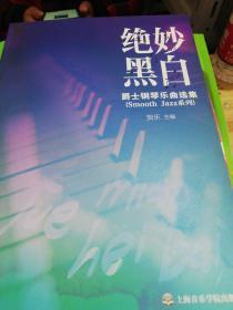 绝妙黑白:爵士钢琴乐曲选集  )正版现货Z