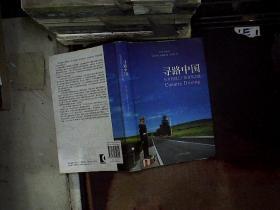 寻路中国:从乡村到工厂的自驾之旅...