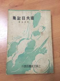 达夫日记集 北新书局