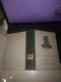 费尔巴哈哲学著作选集(上)32开硬精装1959年初版
