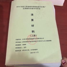 2015年度江西省城市群新能源汽车推广应用购车补贴专项资金 清算材料 (上下册)