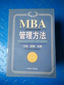 MBA管理方法;计划·控制·决策