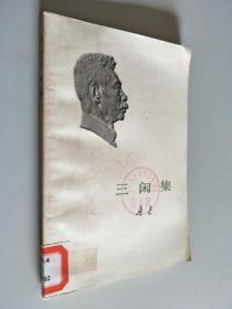 《三閑集》 人民文學出版社
