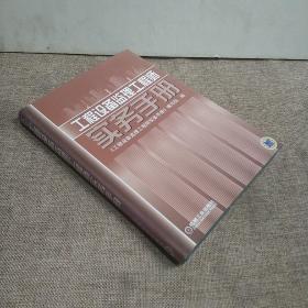 工程设备监理工程师实务手册