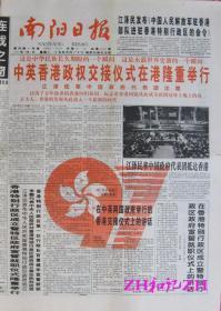 南阳日报香港回归1997.7.1