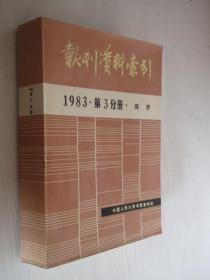 报刊资料索引    1983年第3分册    经济