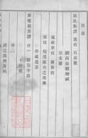 【复印件】前陇乡张氏次房彦从祖之谱: 不分卷:[香山]