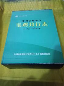 中国农业银行宝鸡分行志(1955-2010)上下册 全新正版未翻阅 带函套 实物拍摄一版一印
