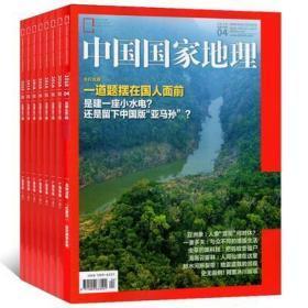 【镇店之宝】《中国国家地理》 大全套,时间:2000.11(改名为《中国国家地理》的第一期,相当于创刊号)至2019.12,全部都有(包括副刊)!品相接近全新。真爱收藏,十分爱惜。(如需要可以视频展示)