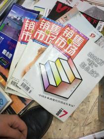 销售与市场1998年第七期第十期第九期。