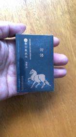 口袋书---论语(128开、书小字不小)