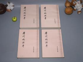 历代刑法考 中华书局