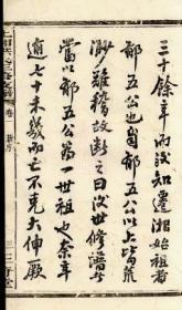 【复印件】上湘洪氏三修支谱: 五卷:[湘乡]