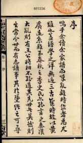 【复印件】上湘金石洪氏四修支谱: 六卷:[湘乡]