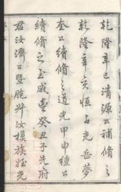 【复印件】棠下张氏宗谱: 十二卷:[宜兴]