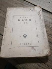 国学丛刊《饮水词笺》(缺封底版权页 另缺最后509.510面)