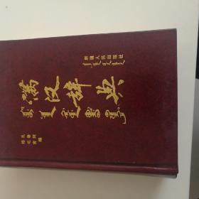 满汉辞典  满语  锡伯语
