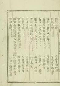 【复印件】剡北张氏宗谱: 四卷:[剡县]