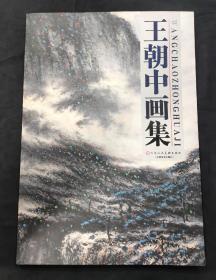 王朝中画集(签名本)