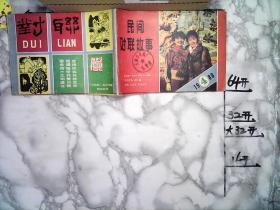 民间对联故事 1988年4期