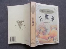 中国儿童文学精品系列:儿童诗