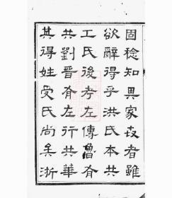 【复印件】余姚洪氏宗谱: 十卷,首一卷:[浙江余姚]