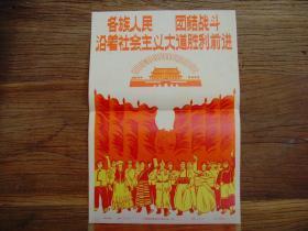 8开宣传页:【※1974年,各族人民沿着社会主义大道前进 ※】