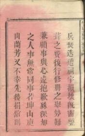 【复印件】袁州五眼井张祠三修祠册: 不分卷:[江西宜春]