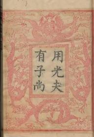 【复印件】云山洪氏宗谱: 八卷,首二卷:[遂安]