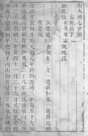 【复印件】张氏家谱: 不分卷:[华容]