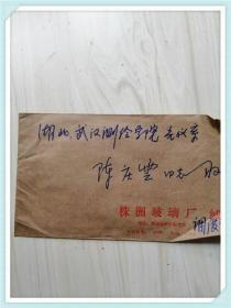 实寄封:株洲玻璃厂 长城邮票一枚