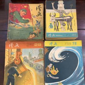 1950年《漫画》创刊号第1期 至 1960年第12期163号 共147期,总1-55期,72-163期(仅缺56-71)稀缺刊,整体品相好,总量多,24开-8开不等