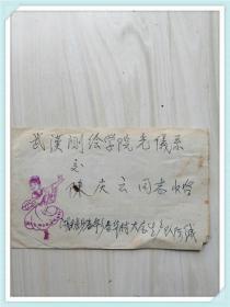 实寄封:信封跳舞少女 长城邮票一枚
