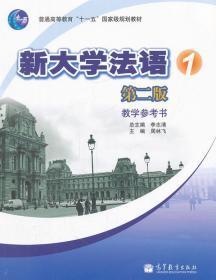 新大学法语1第2版教学参考书 周林飞 ,李志清 分册 9787040306347 高